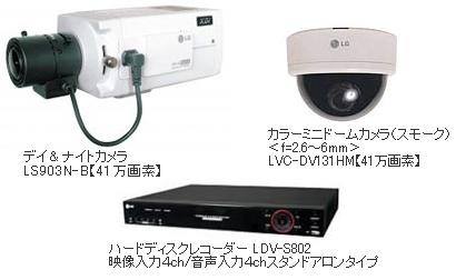 LG カラー防犯カメラシステム