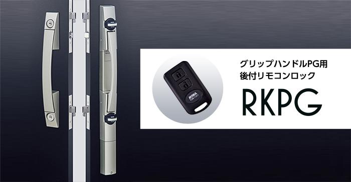 MIWA RKPG714W.NB リモコンロック
