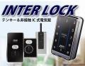 フキ接触ICカードキー インターロック